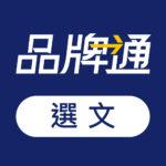 品牌通 編輯部選文