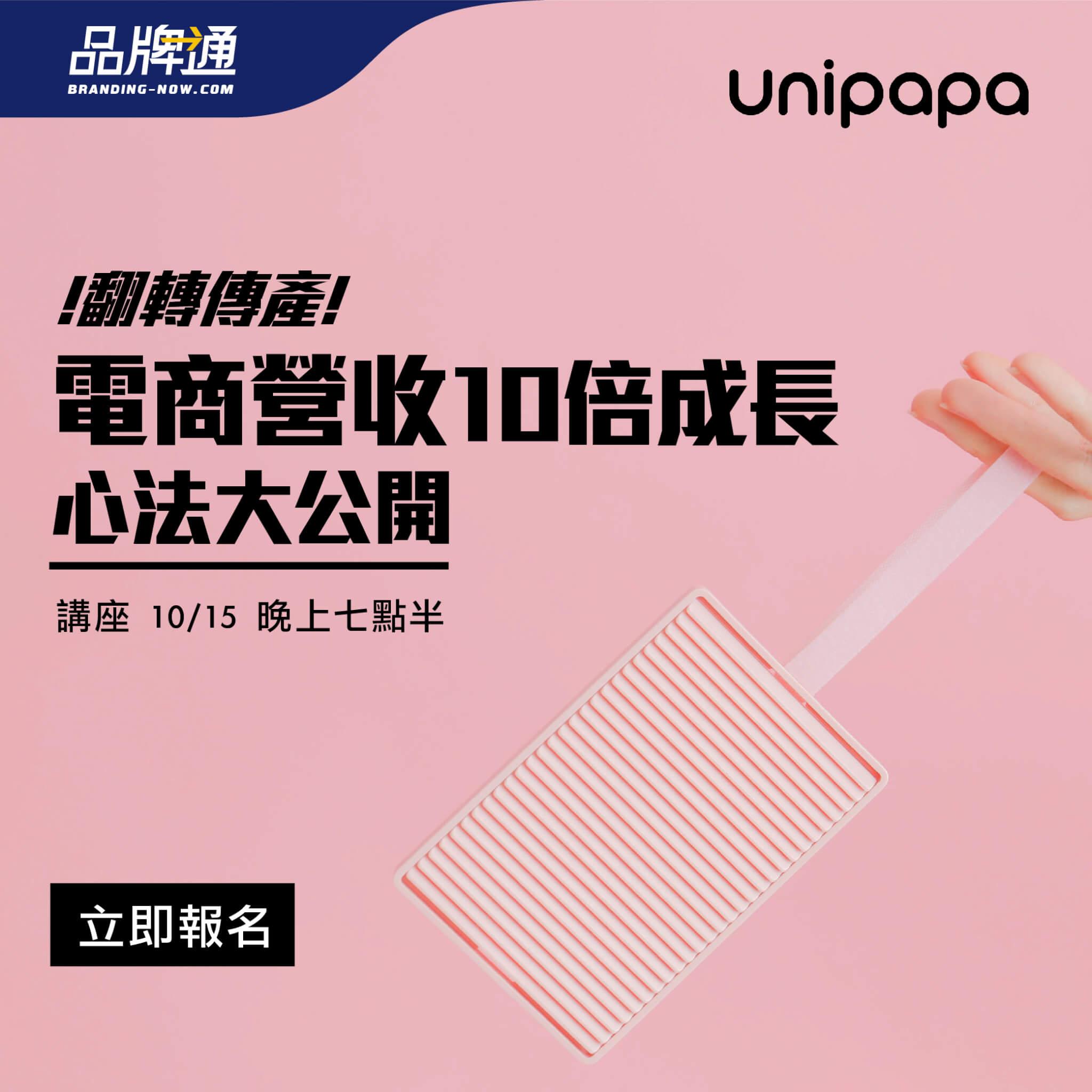 Unipapa