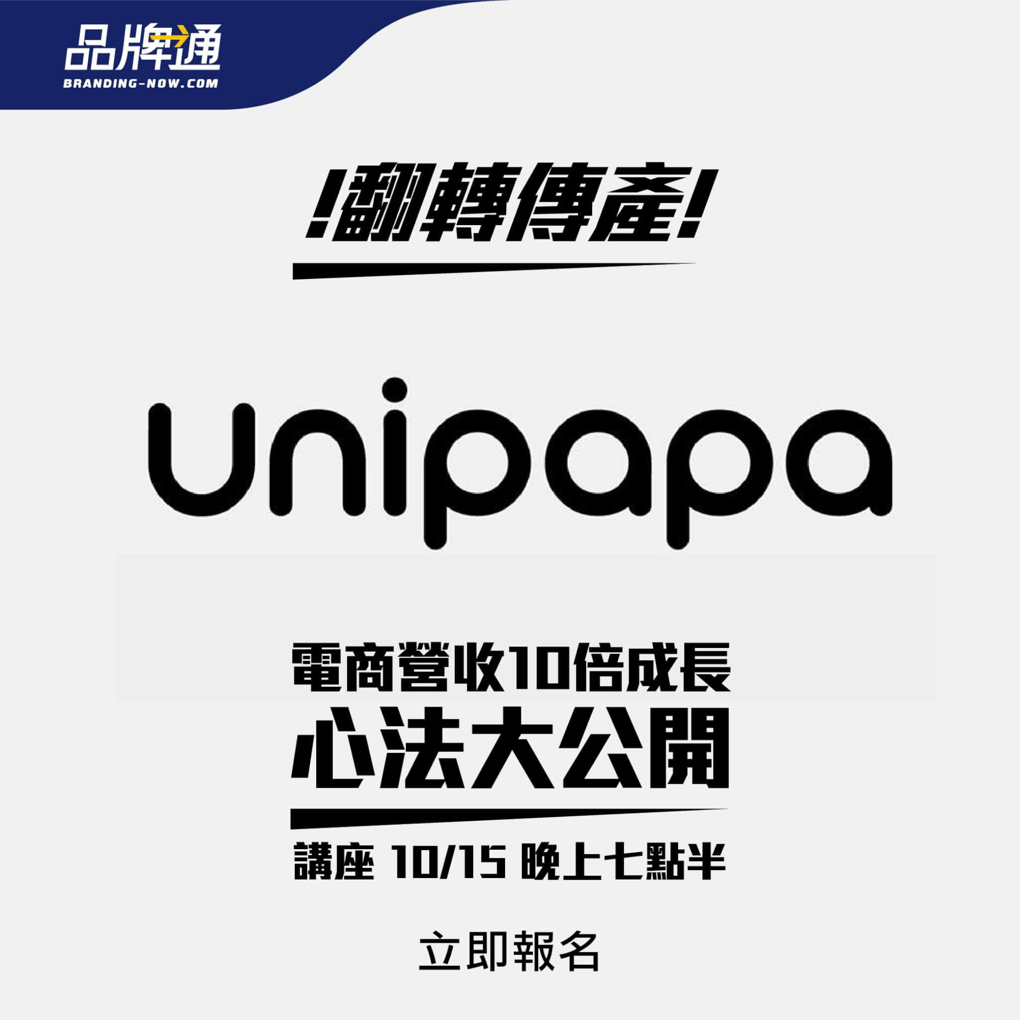 翻轉傳產! Unipapa電商營收10倍成長心法大公開