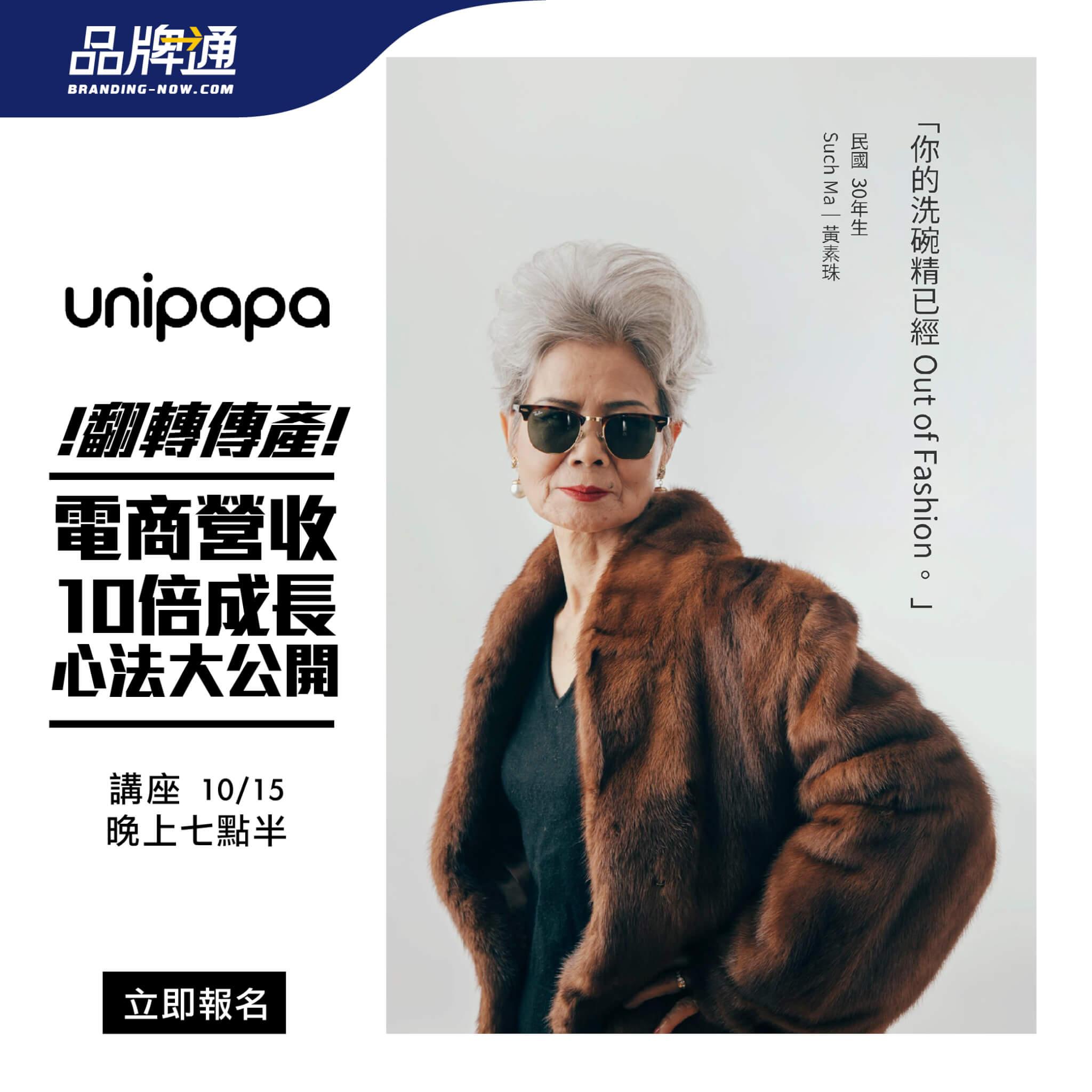 翻转传产! Unipapa电商营收10倍成长心法大公开